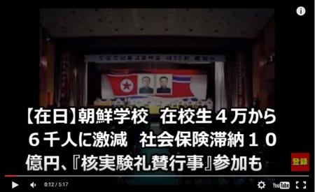 【在日】朝鮮学校 在校生4万から6千人に激減 社会保険滞納10億円、『核実験礼賛行事』参加も [嫌韓ちゃんねる ~日本の未来のために~ 記事No8461