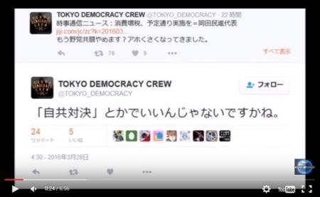【動画】しばき隊・SEALDsが『民進党を速攻で裏切って』後ろから撃ち始めた模様。増税要請に完全に発狂している [嫌韓ちゃんねる ~日本の未来のために~ 記事No8526