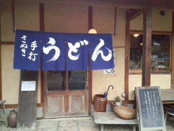 20160224竹松うどん