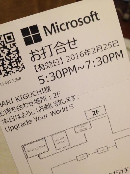 Microsoft社講演4
