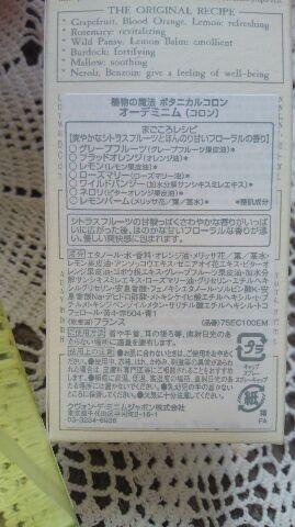 クヴォン・デ・ミニム 植物の魔法 ボタニカルコロン オーデミニム2