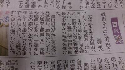 20160227ばあちゃん100歳ー2