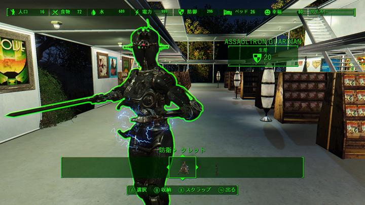 Fallout4 2015-12-13 13-36-32-731