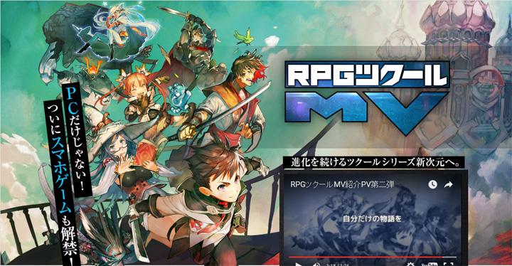 RPGツクールMV2