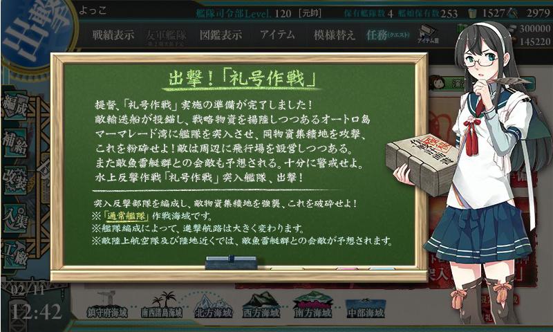 16冬イベ E-2