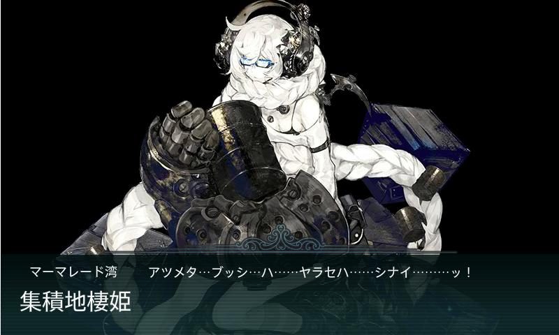 16冬E-2集積地棲姫