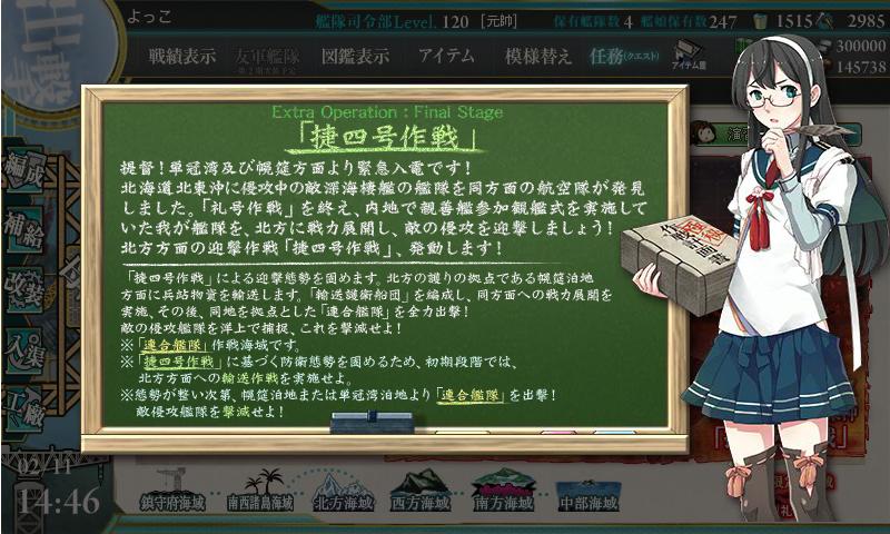 16冬イベE-3