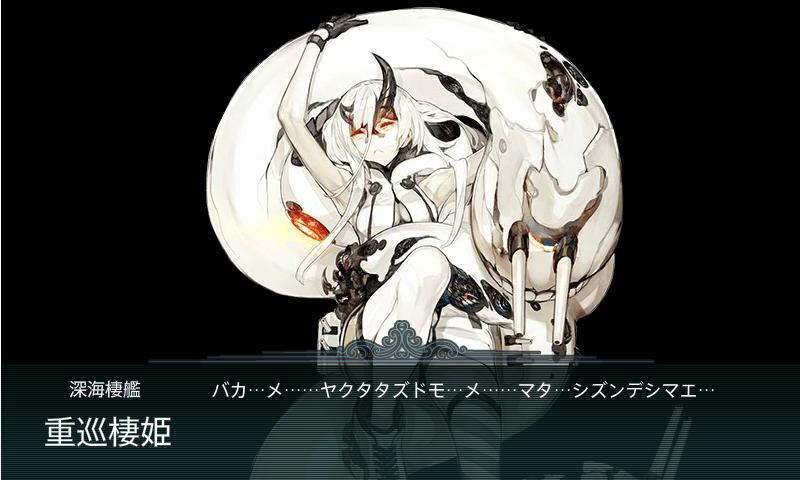 16冬イベE-3重巡棲姫