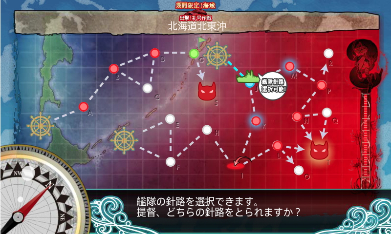16冬イベE-3マップ