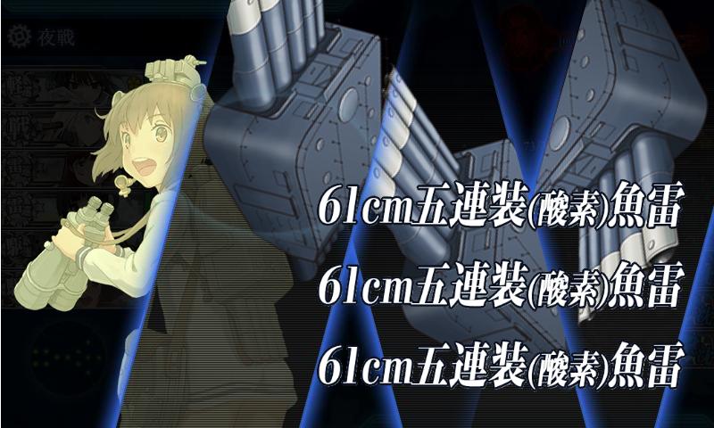 16冬イベE-3撃破1