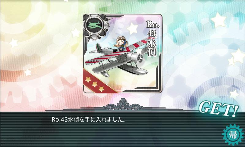 16冬イベE-3報酬Ro43水偵
