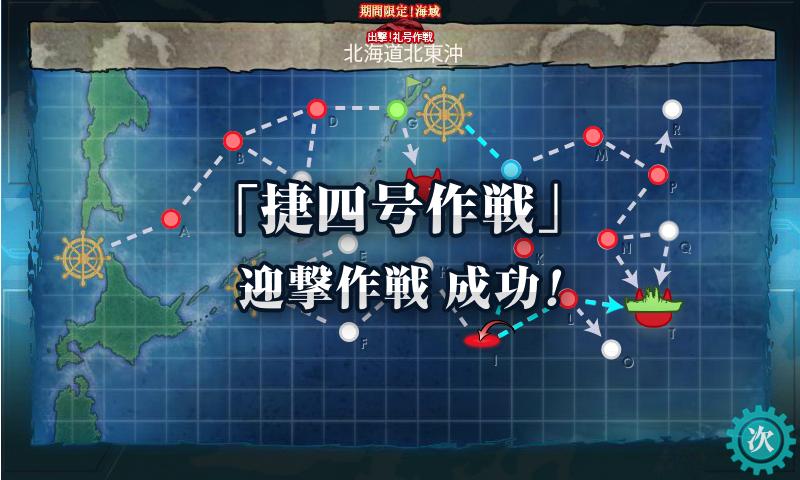 16冬イベ捷四号作戦成功
