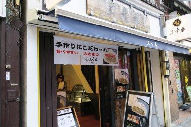神楽坂・五十番・坂上店