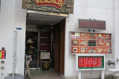 大門・新亜飯店・店頭