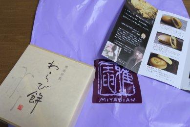 雅庵・わらび餅・袋箱栞