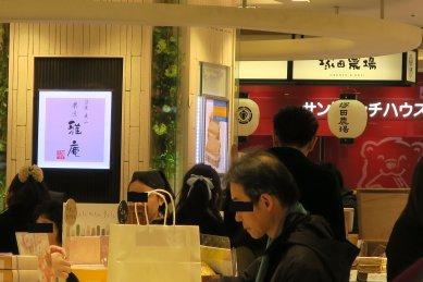 菓匠雅庵・品川エキュート店