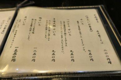 お品書き(冷たいお蕎麦)