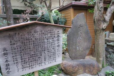 二本榎の碑・承敬寺