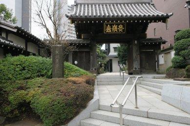 松秀寺・日限地蔵