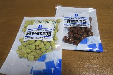 豆腐チョコ&かぼちゃ豆わさび味