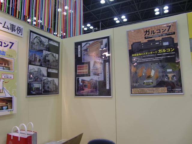 第37回荒川区産業展-ブース4