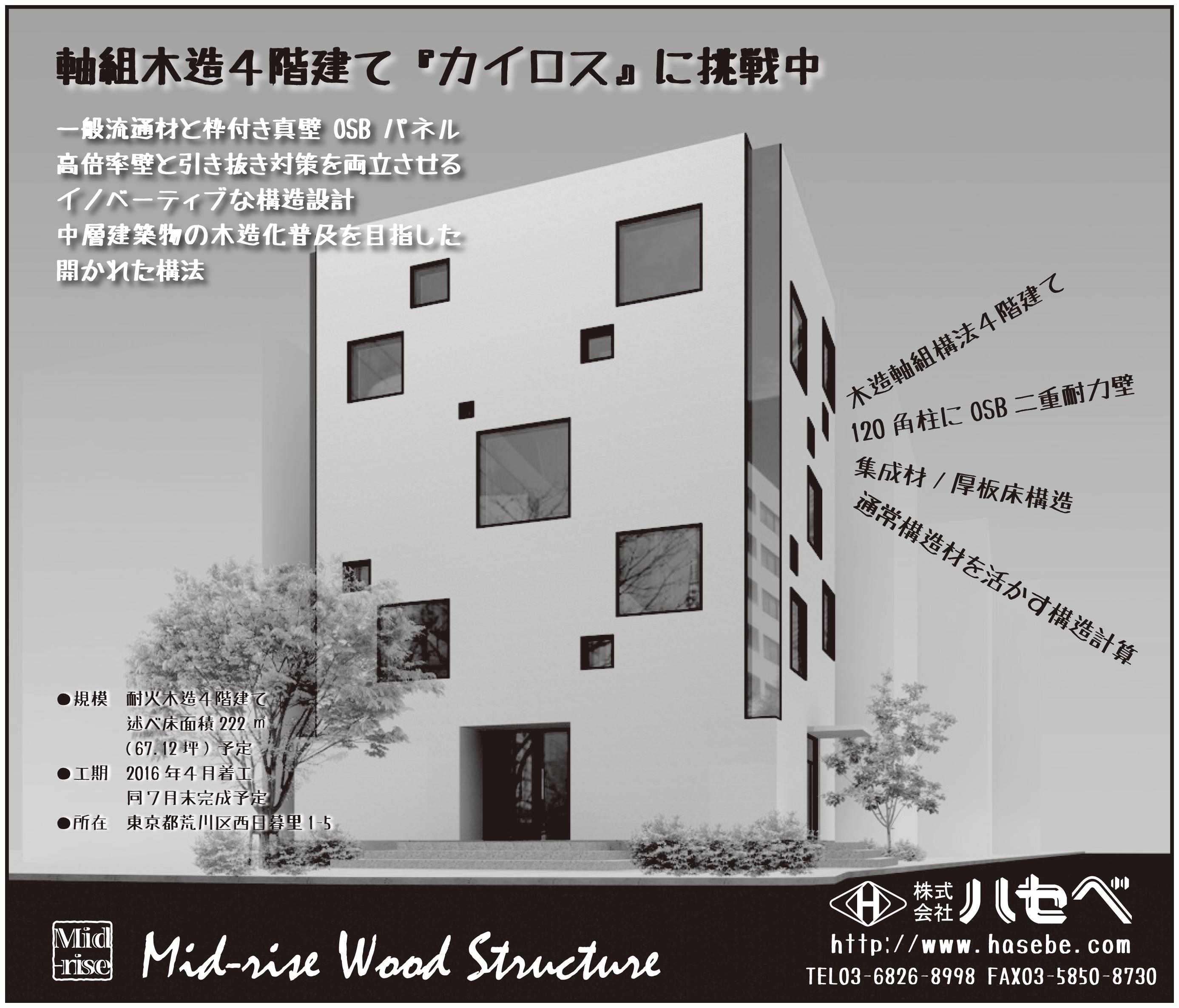 20160325日刊木材新聞広告
