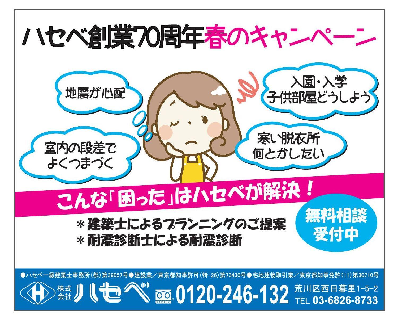 2016年3月21日あらかわ区報広告