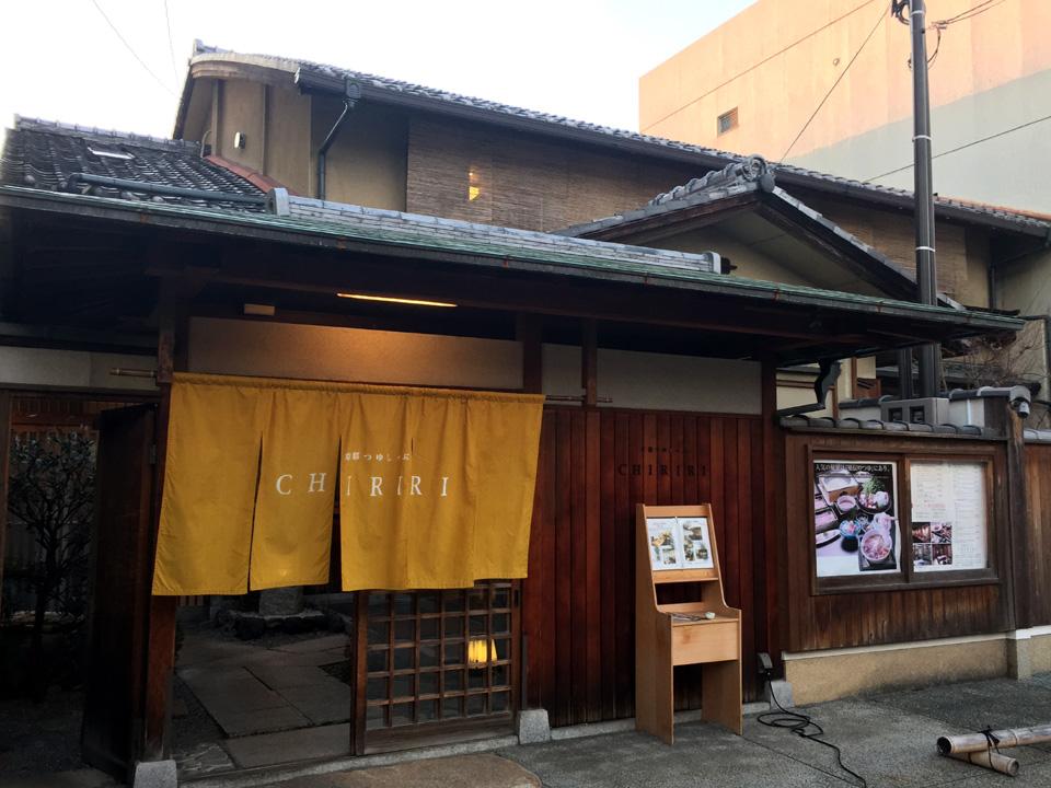 京都つゆしゃぶCHIRIRI 本店 / つゆしゃぶ @京都市上京区 - その他
