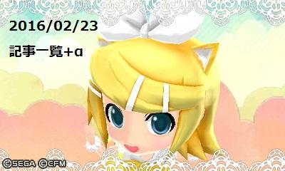 mikutober_20160223181140fa4.jpg
