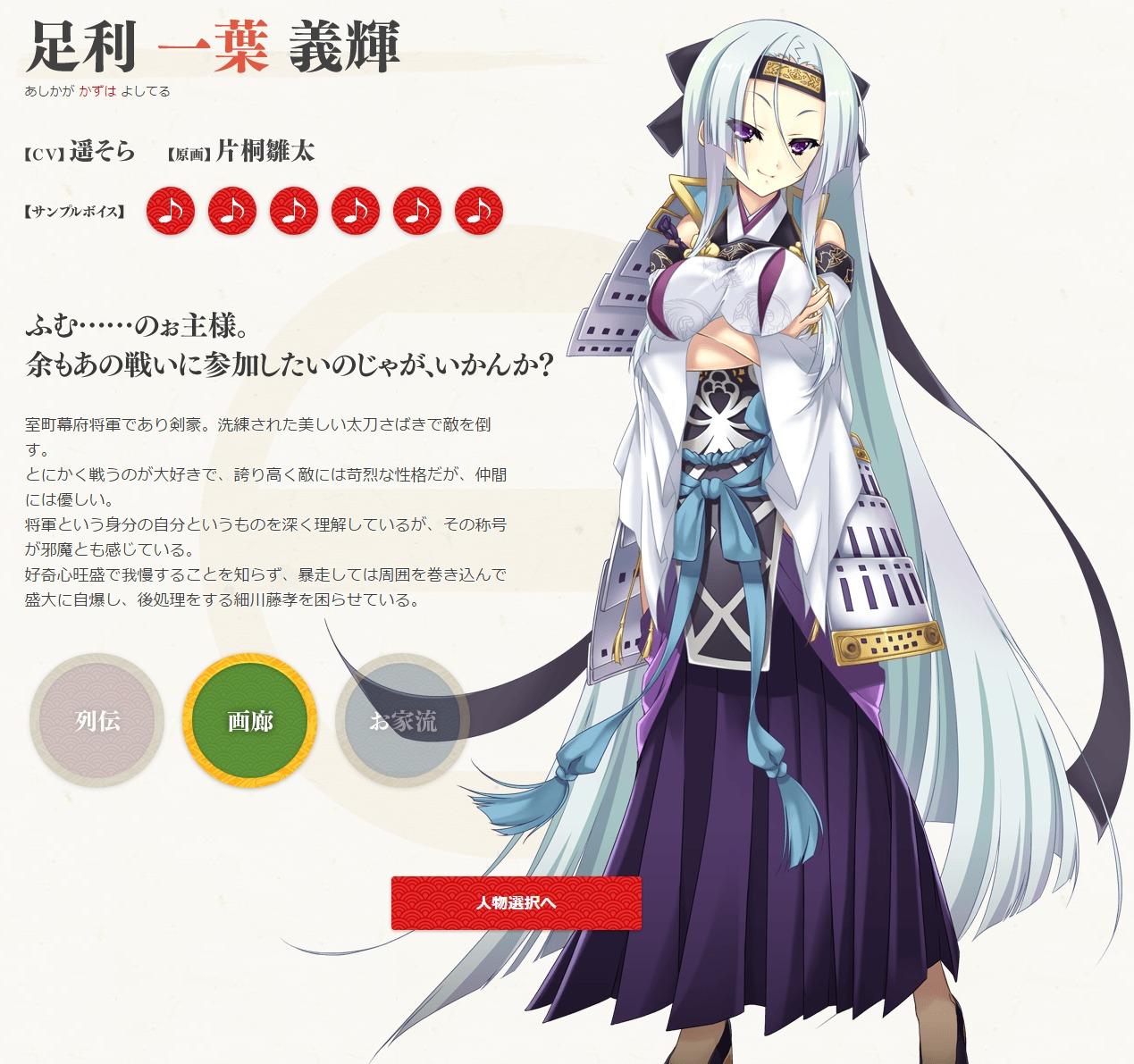 戦国†恋姫X オフィシャルサイト 登場人物 足利一葉義輝