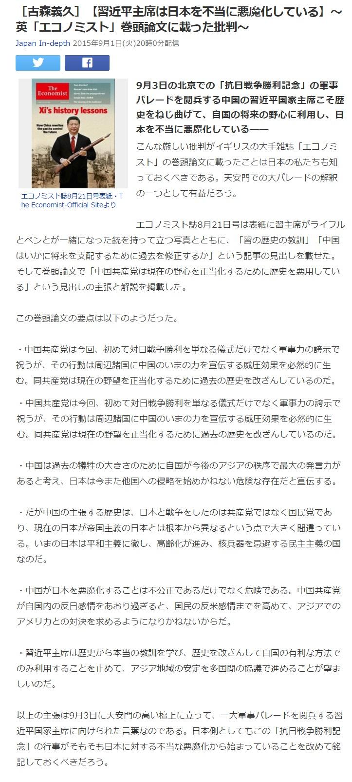 日本を不当に悪魔化する習近平