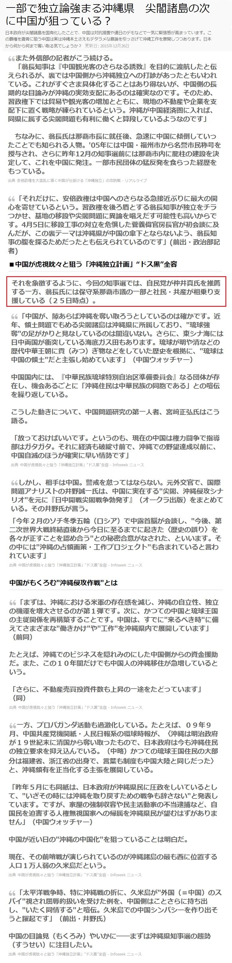 沖縄を狙うシナ2