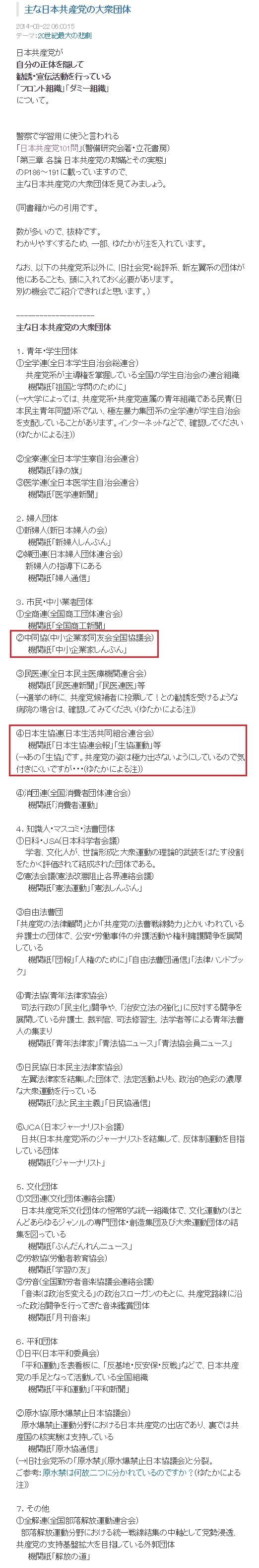 日本共産党101問より「主な日本共産党の大衆団体」