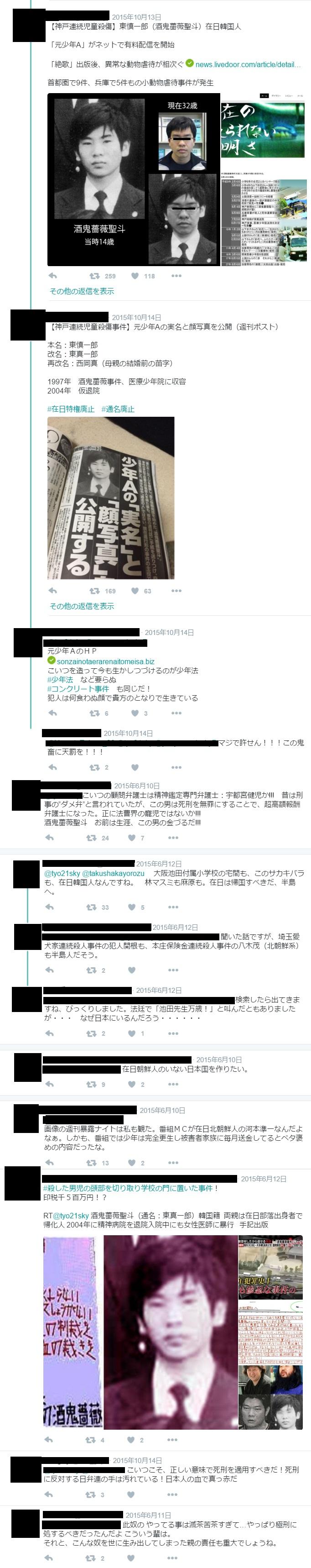 少年Aこと酒鬼薔薇聖斗の正体2