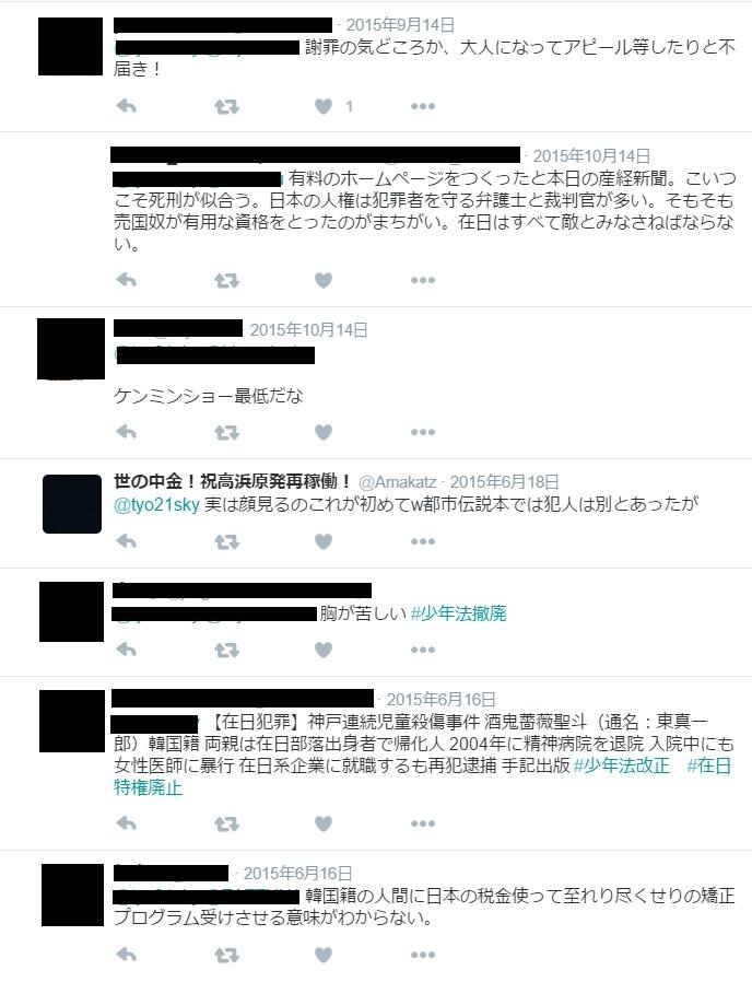 少年Aこと酒鬼薔薇聖斗の正体3