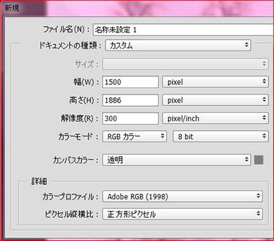 新規ファイル1