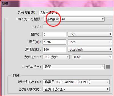 新規ファイル2