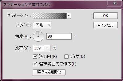 20160312グラデーション