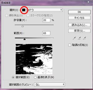 20160324色域黒