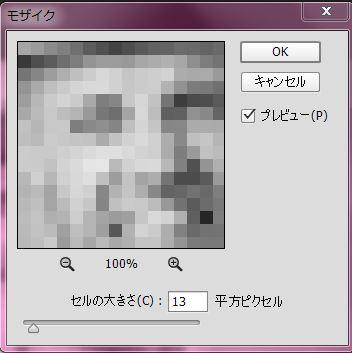 20160326波ドットモザイク1