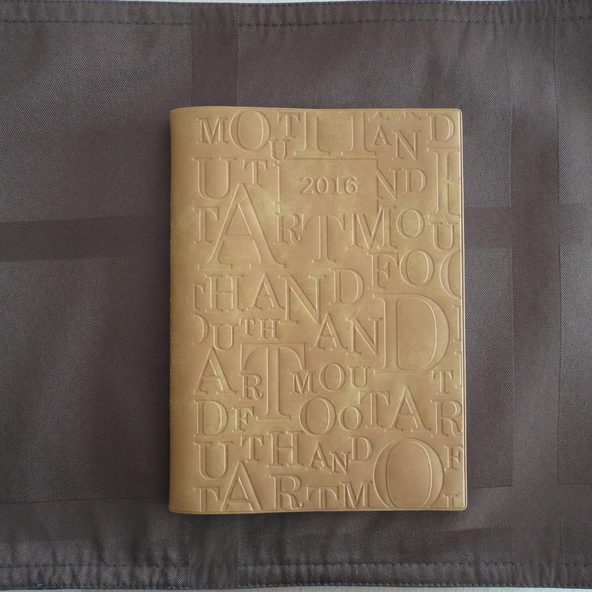 モニター手帳1