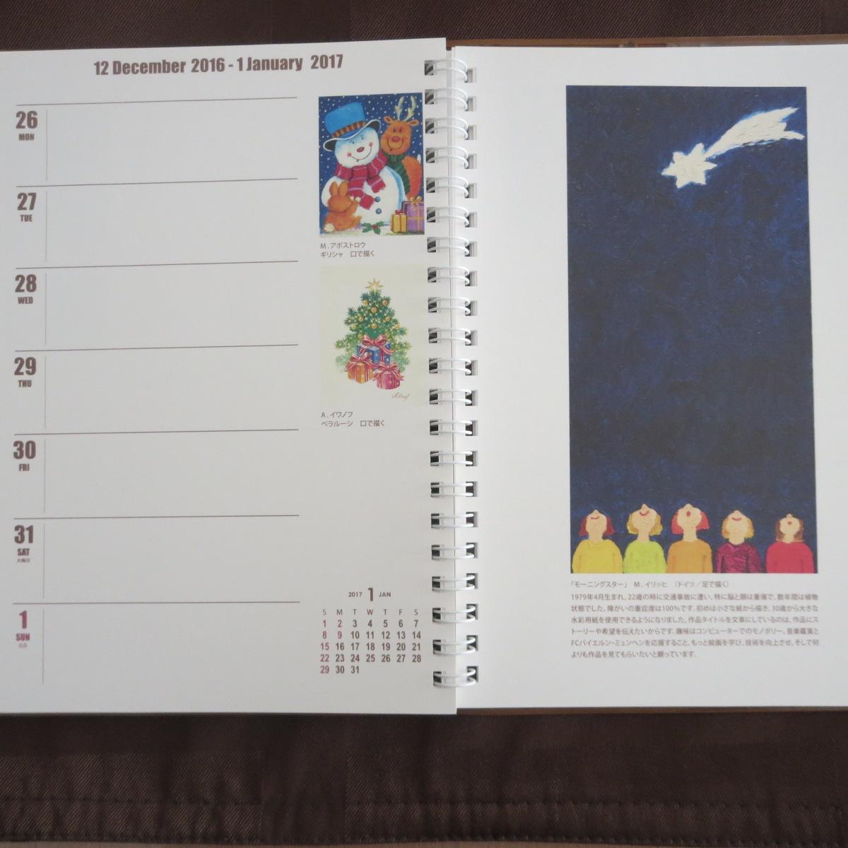 モニター手帳8