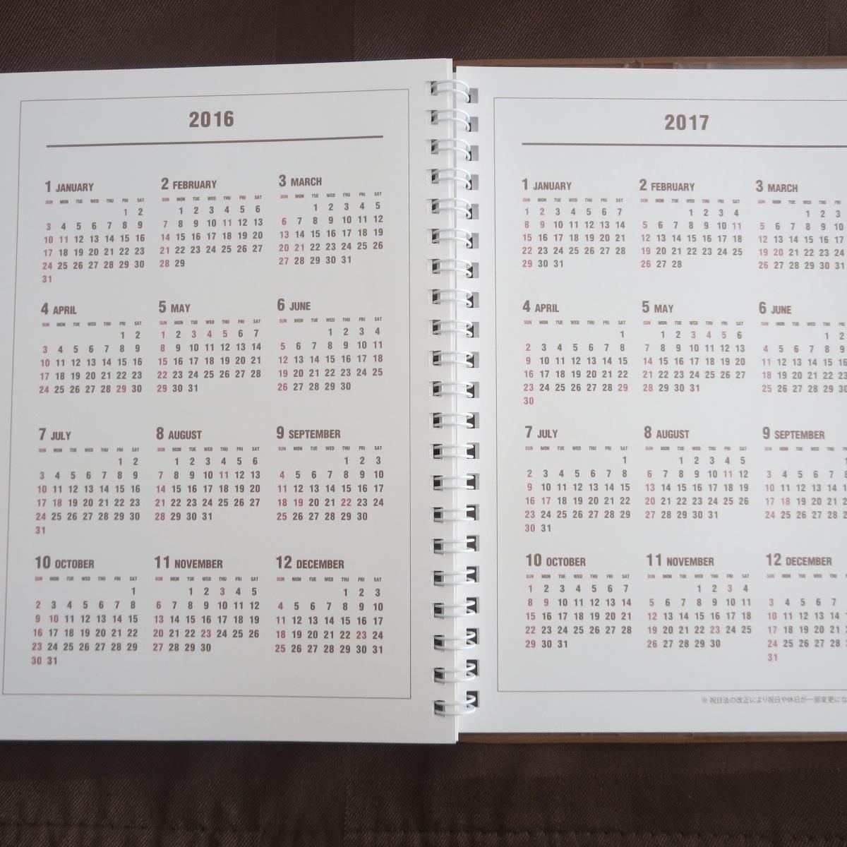 モニター手帳カレンダー