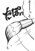 絵筆SS008