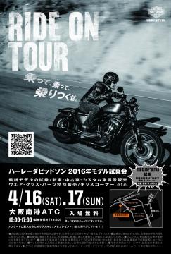 160311_ROT大阪_DM-02