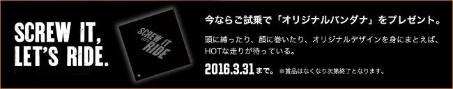 gift-banner_201602251654509ba.jpg
