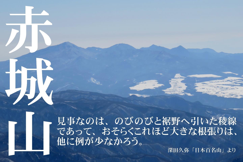 040_赤城山2