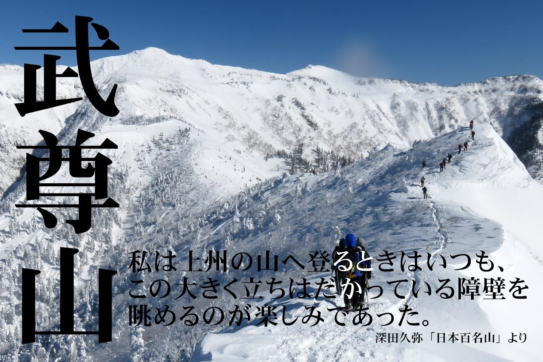 039_武尊山2