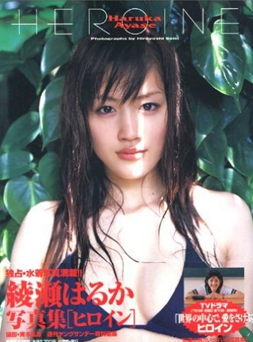 綾瀬はるか写真集「HEROINE」