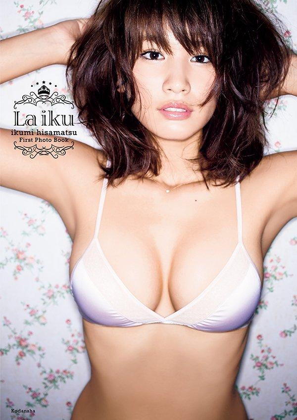 久松郁実ファースト写真集「La iku」